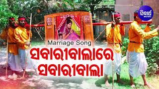 Sabari Balare Sabari Bala - Emotional Marriage Song ସଵାରୀଵାଲାରେ ସଵାରୀଵାଲା | Sidharth Music