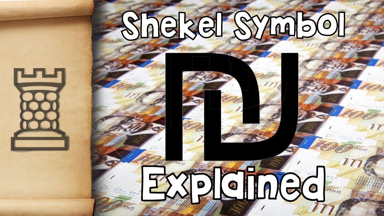 New Israeli Shekel Symbol Explained Youtube