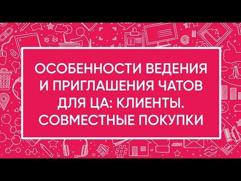 Блок 2. Мессенджеры.Тема 5.Особенности ведения и приглашения чатов для ЦА:клиенты.Совместные покупки