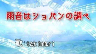 ピアノ弾き語り風で、2004年の作品の引越しです。 小林麻美さんの「初恋...