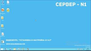 Сервер терминалов в клиент серверном варианте работы 1С 8.3(Бесплатные уроки по 1С: http://onlineadmin.kuharbogdan.com http://kuharbogdan.com/stati-po-1s/ustanovka-servera-terminalov-dlya-1s-predpriyatiya/ ..., 2014-10-17T13:20:07.000Z)