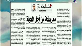 معركة من أجل الحياة  مقال للكاتب الصحفى عمرو الخياط  رئيس تحرير جريدة أخبار اليوم