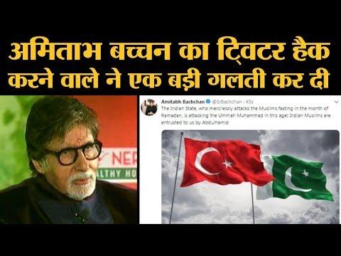 Bollywood Megastar Amitabh Bachchan का Twitter Account Hack करके Imran Khan की Photo लगा दी