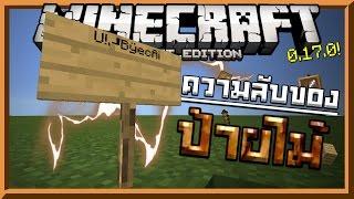 [0.17.0] de geheimen van de houten borden - Geheimen van het Teken | Minecraft Truc