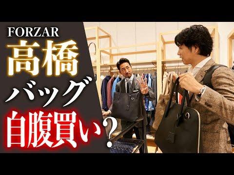 【2万円で買える!】 ON/OFF両用のバッグを選ぶはずが!?