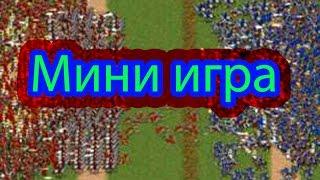 Казаки снова война Мини-Игра