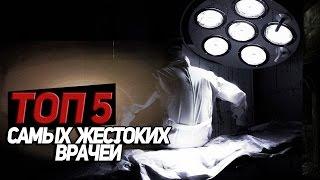 ЖЕСТОКИЕ ЭКСПЕРИМЕНТЫ НАД ЛЮДЬМИ ТОП 5 (18+)