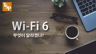 [과학|기술] 드디어 WiFi 6 출시! 얼마나 더 좋아졌을까요?