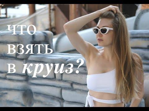 ГАРДЕРОБ В КРУИЗ// ЧТО ВЗЯТЬ НА КОРАБЛЬ