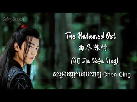 Xiao Zhan (肖战) - Qu Jin Chen Qing (曲尽陈情) (Chi/Pinyin/KH lyrics)