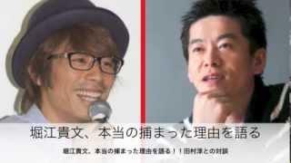 ホリエモンこと堀江貴文が、ロンブー田村淳との対談で、「3年経ってやっ...