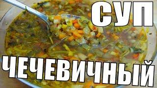 Суп из чечевицы - вкусный, легкий, быстрый, постный рецепт супа