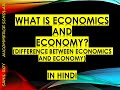 WHAT IS ECONOMICS AND ECONOMY ?