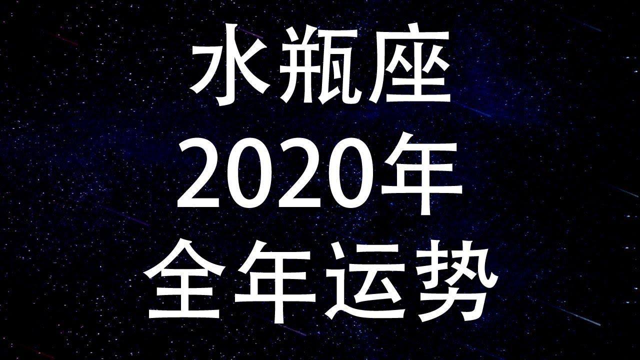 水瓶 座 2020