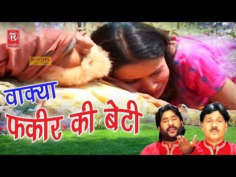 सुपर हिट कहानी किस्सा | वाक्या फ़क़ीर की बेटी | Wakya Faqeer Ki Beti | Taslim Arif | Rathore Cassette