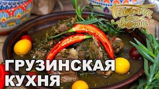 Грузинская кухня | Готовим вместе