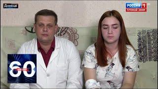 Жертва обстрела ВСУ рассказала о ситуации на юго-востоке Украины. 60 минут от 12.10.18