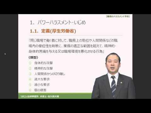職場のハラスメント予防(知らないと損する法律講座)