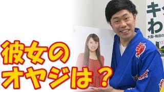 吉田裕と同じ吉本新喜劇の前田真希が結婚へ 彼女の父親はなんと 前田真紀 検索動画 24