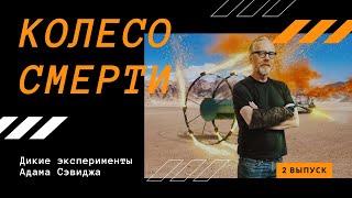 КОЛЕСО СМЕРТИ   Дикие эксперименты Адама Сэвиджа   2 Выпуск