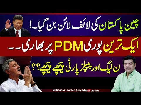 Mubasher Lucman: China most imp for Pakistan now! |Tareen more lethal than PDM..!!