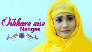 Oikhare Eise Nangee - EID Festival 2017 Special Song