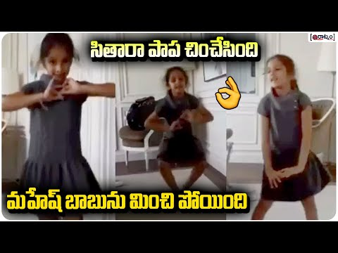 Sitara Ghattamaneni Dance Video | Mahesh Babu Daughter Sitara Latest Dance Video | Raatnam Media