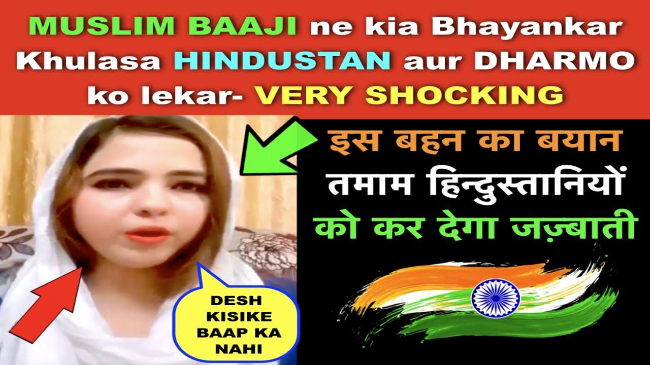 MUSLIM BAAJI ka Bhayankar Khulasa - Hindustaniyon ko Dekhna Zaroori | Hindu Support Islam ||