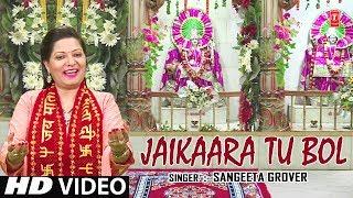 जयकारा तू बोल Jaikaara Tu Bol I SANGEETA GROVER I New Latest Full HD Song