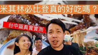 台中市2020米其林必比登餐廳真的好吃嗎?真實實測來啦#台中米其林