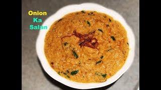 బిర్యానీలోకి టేస్టీ మసాలా గ్రేవీ | Restaurant Style Biryani Gravy | Onion Ka Salan | Biryani Gravy