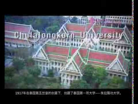 A Quick Tour of Chulalongkorn University - Chinese Language