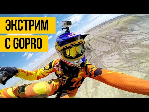 ЭКСТРИМ С GOPRO