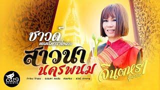 สาวนานครพนม - ซาวด์ดนตรี จินตหรา พูนลาภ Jintara Poonlarp
