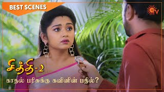 Chithi 2 - Best Scenes | Full EP free on SUN NXT | 04 May 2021 | Sun TV | Tamil Serial