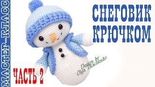 Новогодний Снеговик игрушка (амигуруми) #Урок 31. Часть 2 Мастер класс. | Christmas Snowman amigurmi