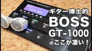 ギター博士的、BOSS GT-1000のここが凄い! thumbnail