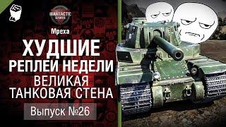 Великая Танковая Стена - ХРН №26 - от Mpexa [World of Tanks]