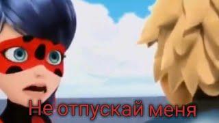 Клип Леди Баг и Супер Кот - Не отпускай меня
