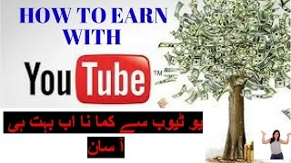 how to earn money from youtube with 1000% guaranteed prove in 2017