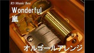 Wonderful/嵐【オルゴール】