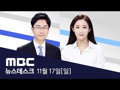 한미 연합훈련 전격 '연기'- [LIVE] MBC뉴스데스크 2019년 11월 17일