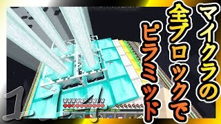 【Minecraft】マイクラの全ブロックでピラミッド Part114(最終話…