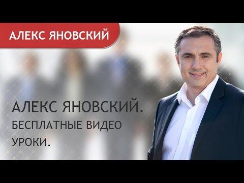 Алекс яновский видео уроки 2016