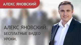 Алекс Яновский. Бесплатные видео уроки.