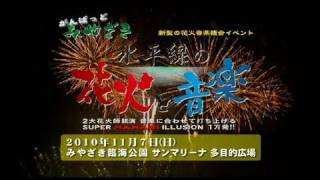 口蹄疫義援イベント「がんばっど宮崎!〜水平線の花火と音楽〜」。 泉谷...
