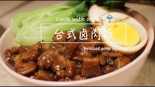 [Eng sub] Cook with ufo台式卤肉饭 Braised pork with rice