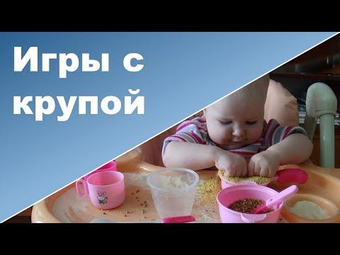 Игры с КРУПОЙ для самых маленьких | Развивающие игры без игрушек ♥ Ребенок 1 год 5месяцев