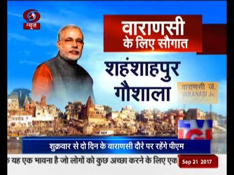 शुक्रवार से 2 दिन के दौरे पर होंगे प्रधानमंत्री नरेंद्र मोदी