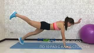 Фитнес дома для похудения. Тренировка №14